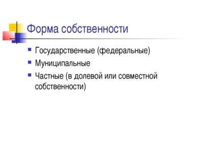 Форма собственности Государственные (федеральные) Муниципальные Частные (в до...