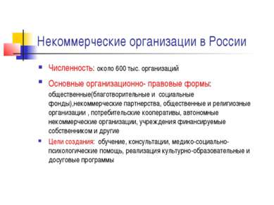 Некоммерческие организации в России Численность: около 600 тыс. организаций О...