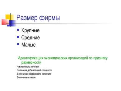 Размер фирмы Крупные Средние Малые Идентификация экономических организаций по...