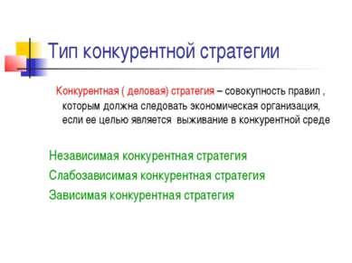 Тип конкурентной стратегии Конкурентная ( деловая) стратегия – совокупность п...