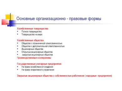 Основные организационно - правовые формы Хозяйственные товарищества Полное то...