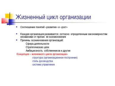 Жизненный цикл организации Соотношение понятий «развитие» и «рост» Каждая орг...