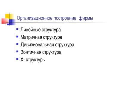 Организационное построение фирмы Линейные структура Матричная структура Дивиз...