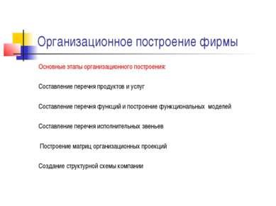 Организационное построение фирмы Основные этапы организационного построения: ...