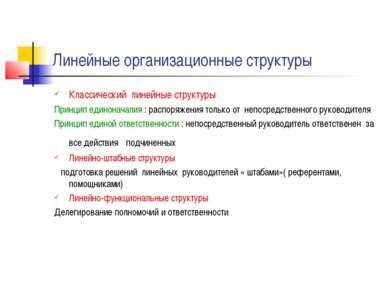 Линейные организационные структуры Классический линейные структуры Принцип ед...