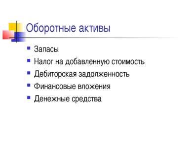 Оборотные активы Запасы Налог на добавленную стоимость Дебиторская задолженно...
