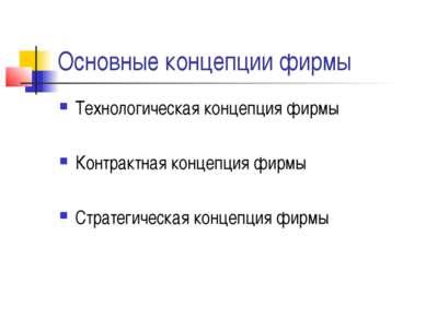 Основные концепции фирмы Технологическая концепция фирмы Контрактная концепци...