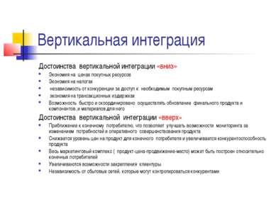 Вертикальная интеграция Достоинства вертикальной интеграции «вниз» Экономия н...