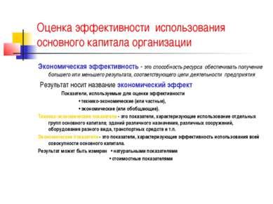 Оценка эффективности использования основного капитала организации Экономическ...