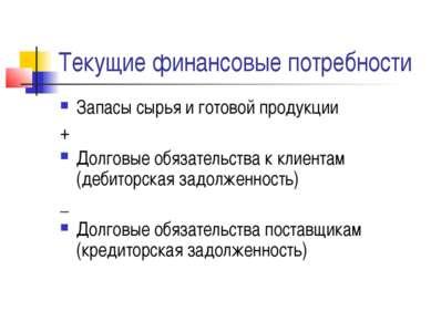 Текущие финансовые потребности Запасы сырья и готовой продукции + Долговые об...