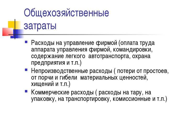 Общехозяйственные затраты Расходы на управление фирмой (оплата труда аппарата...