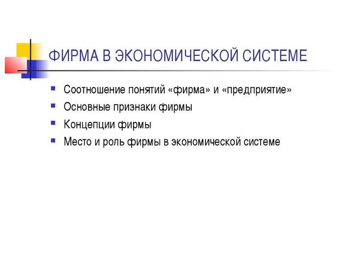 ФИРМА В ЭКОНОМИЧЕСКОЙ СИСТЕМЕ Соотношение понятий «фирма» и «предприятие» Осн...
