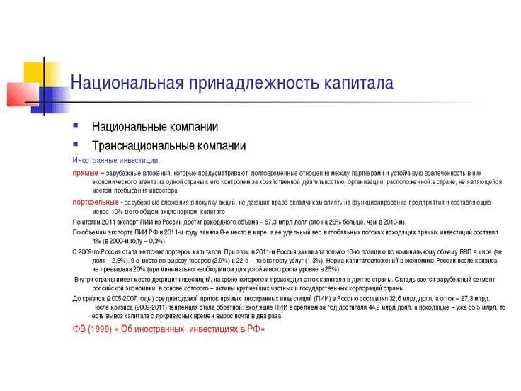 Национальная принадлежность капитала Национальные компании Транснациональные ...