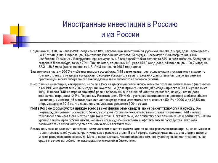 Иностранные инвестиции в Россию и из России По данным ЦБ РФ, на начало 2011 г...