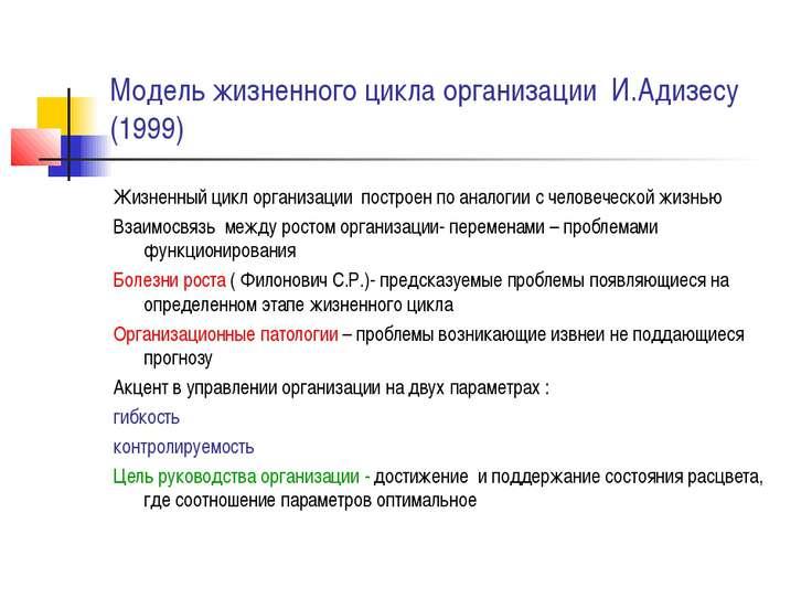 Модель жизненного цикла организации И.Адизесу (1999) Жизненный цикл организац...