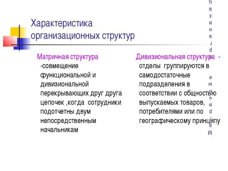 Характеристика организационных структур Матричная структура -совмещение функц...
