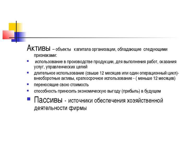 Активы – объекты капитала организации, обладающие следующими признаками: испо...
