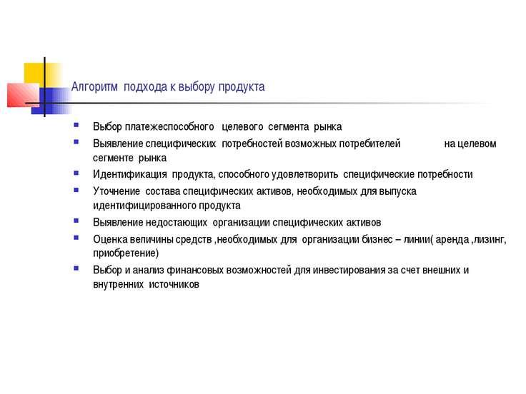 Алгоритм подхода к выбору продукта Выбор платежеспособного целевого сегмента ...