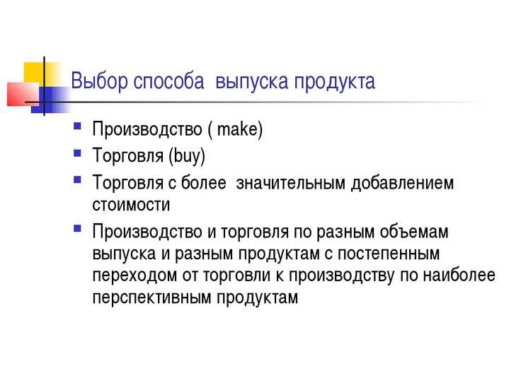 Выбор способа выпуска продукта Производство ( make) Торговля (buy) Торговля с...