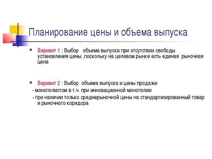 Планирование цены и объема выпуска Вариант 1 : Выбор объема выпуска при отсут...