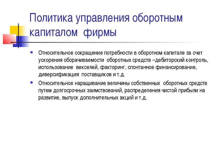 Политика управления оборотным капиталом фирмы Относительное сокращение потреб...