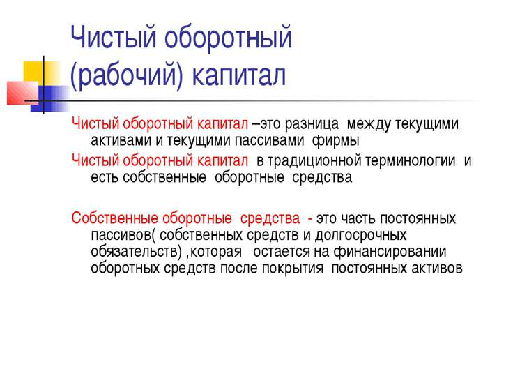 Чистый оборотный (рабочий) капитал Чистый оборотный капитал –это разница межд...