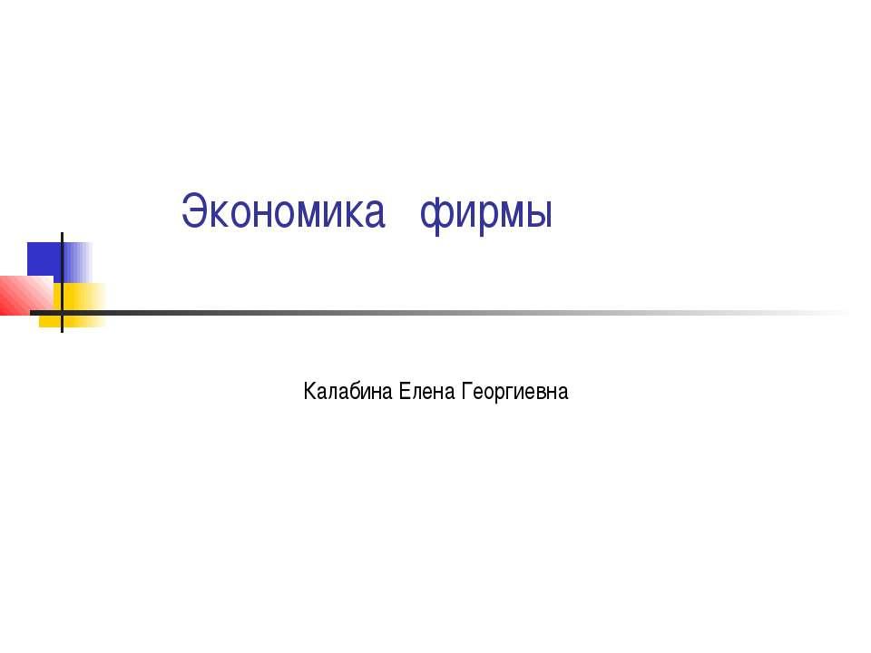Экономика фирмы Калабина Елена Георгиевна