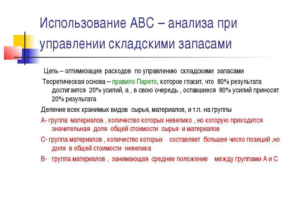 Использование АBC – анализа при управлении складскими запасами Цель – оптимиз...