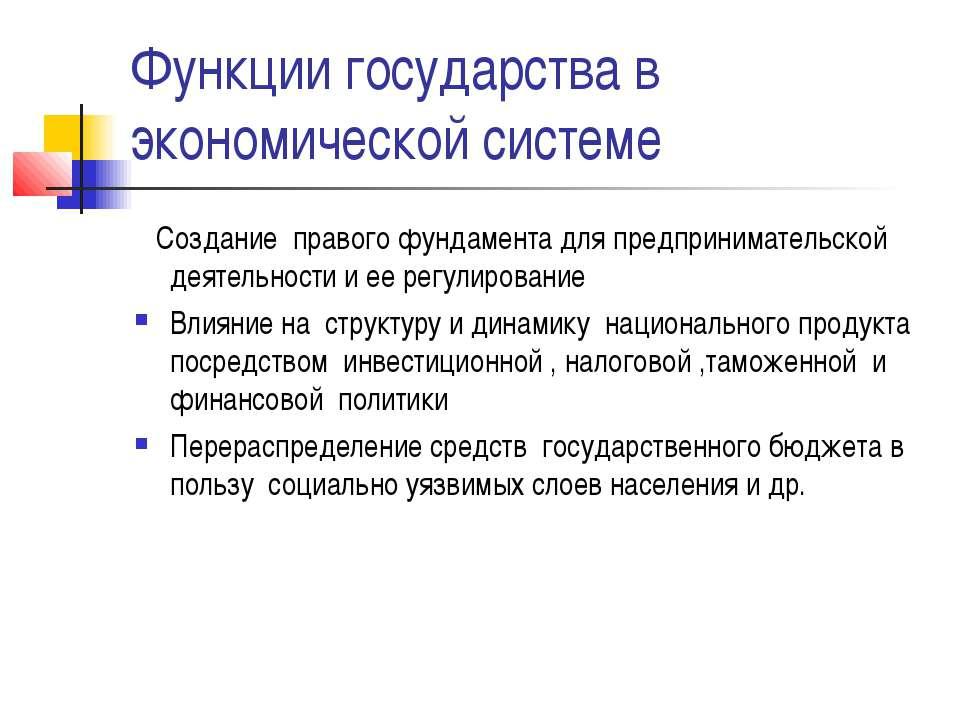 Функции государства в экономической системе Создание правого фундамента для п...
