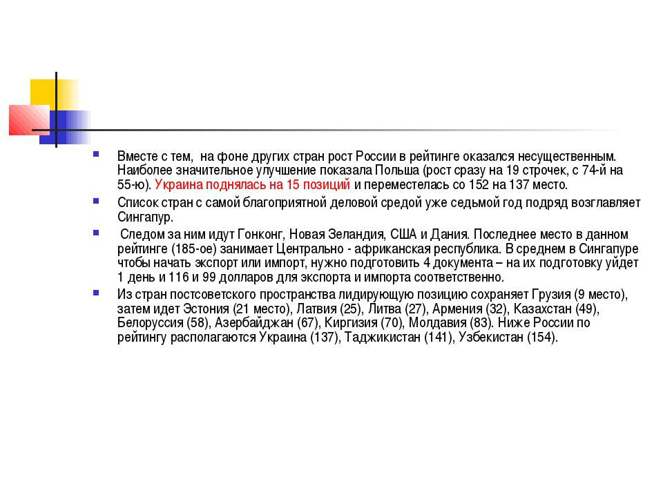 Вместе с тем, на фоне других стран рост России в рейтинге оказался несуществ...