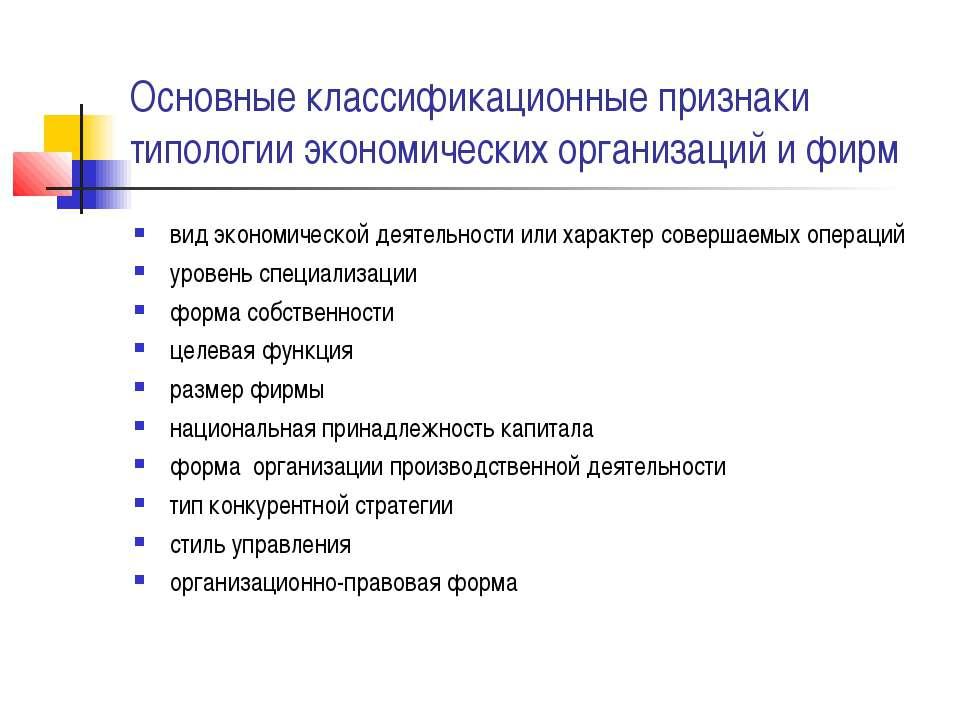 Основные классификационные признаки типологии экономических организаций и фир...