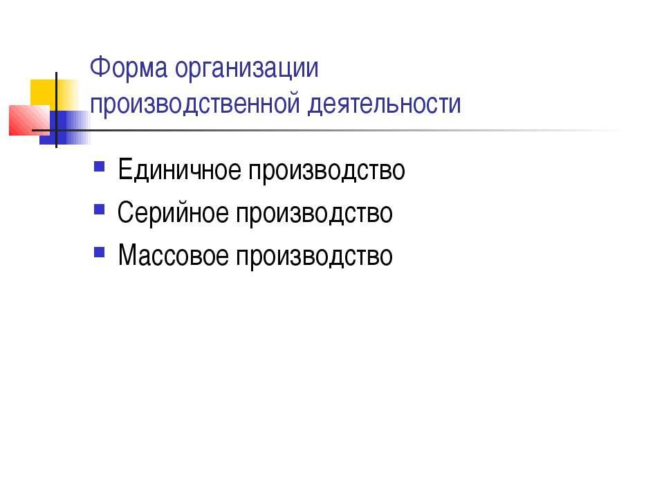 Форма организации производственной деятельности Единичное производство Серийн...