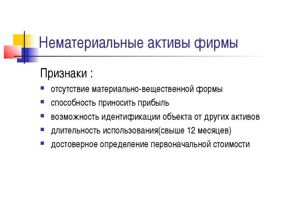 Нематериальные активы фирмы Признаки : отсутствие материально-вещественной фо...