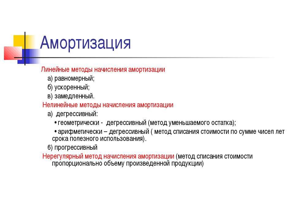 Амортизация Линейные методы начисления амортизации а) равномерный; б) ускорен...