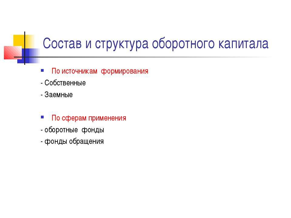Состав и структура оборотного капитала По источникам формирования - Собственн...