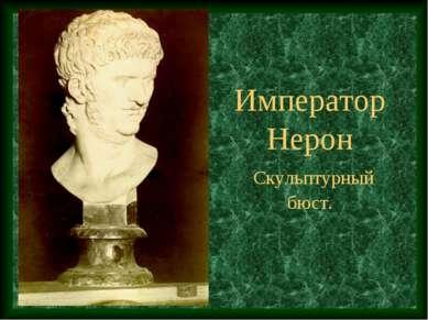 Император Нерон Скульптурный бюст.