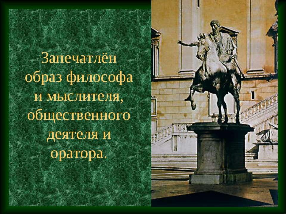 Запечатлён образ философа и мыслителя, общественного деятеля и оратора.