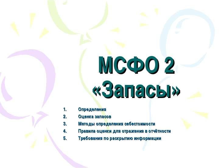 МСФО 2 «Запасы» Определения Оценка запасов Методы определения себестоимости П...