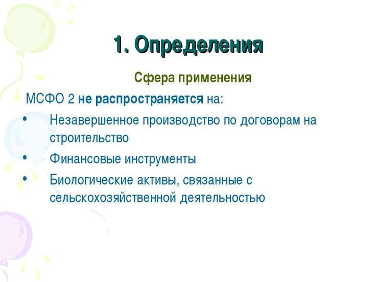 1. Определения Сфера применения МСФО 2 не распространяется на: Незавершенное ...