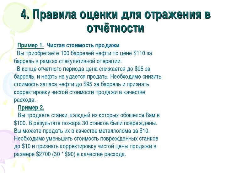 4. Правила оценки для отражения в отчётности Пример 1. Чистая стоимость прода...