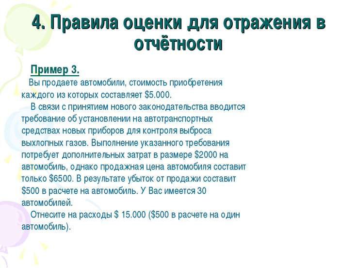 4. Правила оценки для отражения в отчётности Пример 3. Вы продаете автомобили...