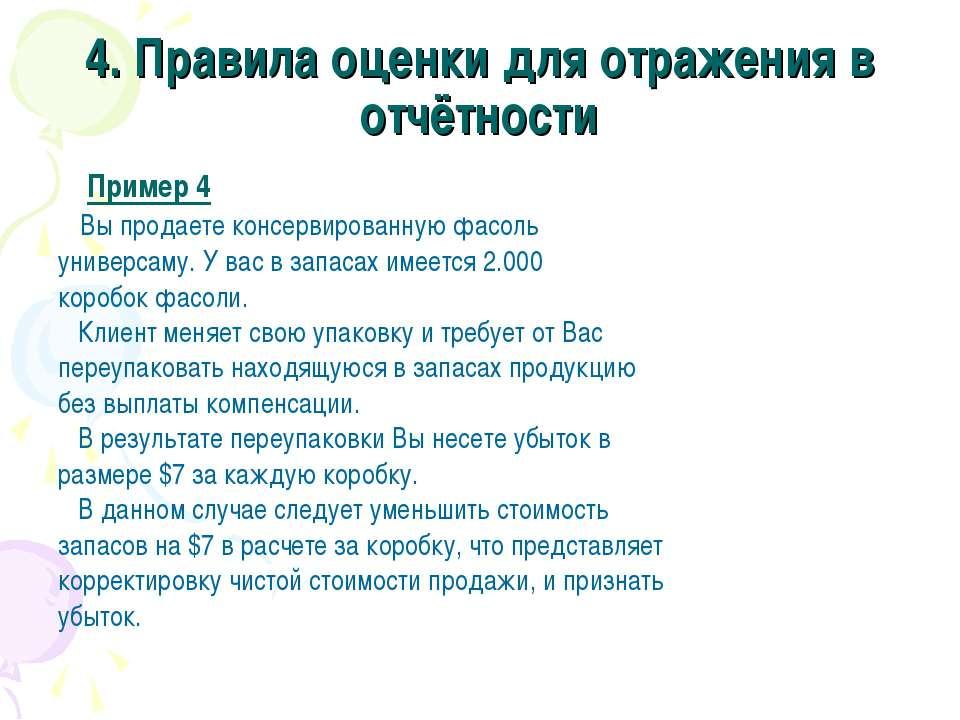 4. Правила оценки для отражения в отчётности Пример 4 Вы продаете консервиров...