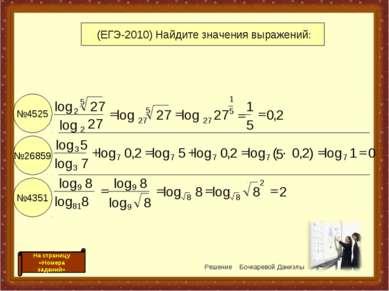 №4525 №26859 №4351 (ЕГЭ-2010) Найдите значения выражений: Решение Бочкаревой ...