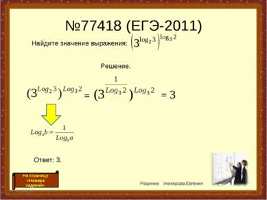 №77418 (ЕГЭ-2011) * * Решение Уникерова Евгения = = 3 На страницу «Номера зад...