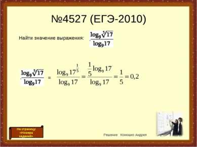 №4527 (ЕГЭ-2010) Решение Конюшко Андрея Найти значение выражения: На страницу...