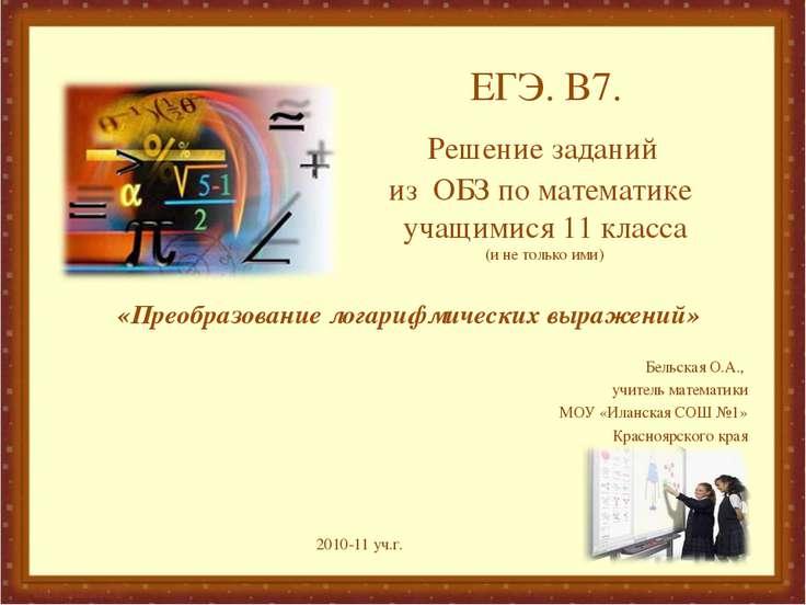 ЕГЭ. В7. Решение заданий из ОБЗ по математике учащимися 11 класса (и не тольк...