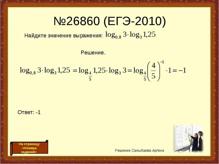 №26860 (ЕГЭ-2010) Решение Салыбаева Аргена На страницу «Номера заданий» Найди...