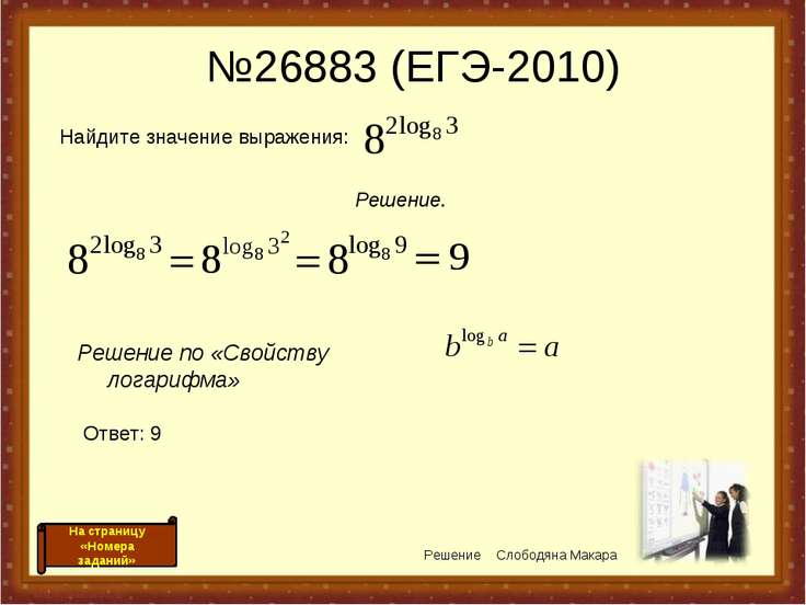 №26883 (ЕГЭ-2010) Решение по «Свойству логарифма» Решение Слободяна Макара На...
