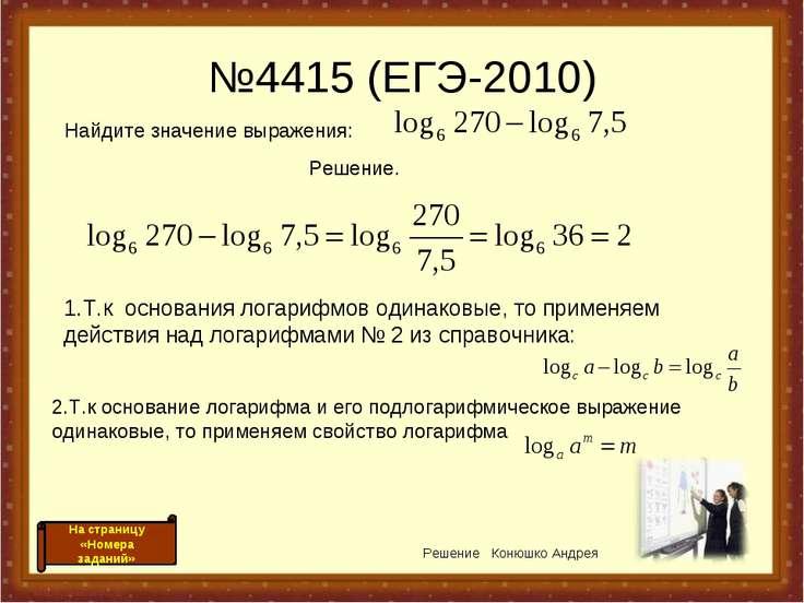 №4415 (ЕГЭ-2010) 1.Т.к основания логарифмов одинаковые, то применяем действия...