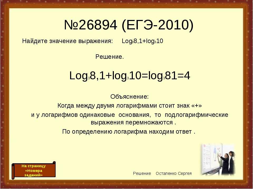 №26894 (ЕГЭ-2010) Log38,1+log310=log381=4 Объяснение: Когда между двумя логар...